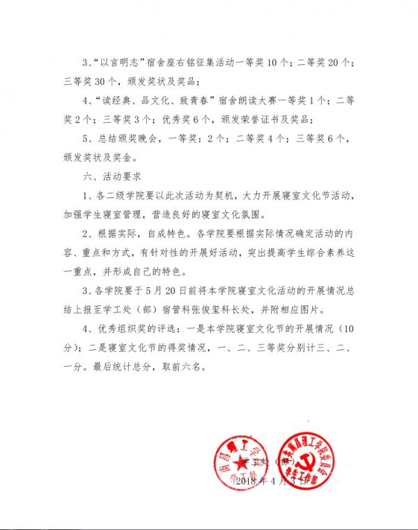 寝室文化节实施方案005,20180403.png