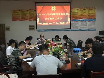 传媒学院召开2019-2020学年第一学期新学期工作会议