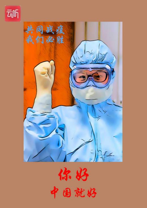 """传媒学院学子创作广告作品为""""抗疫""""加油助威508.png"""