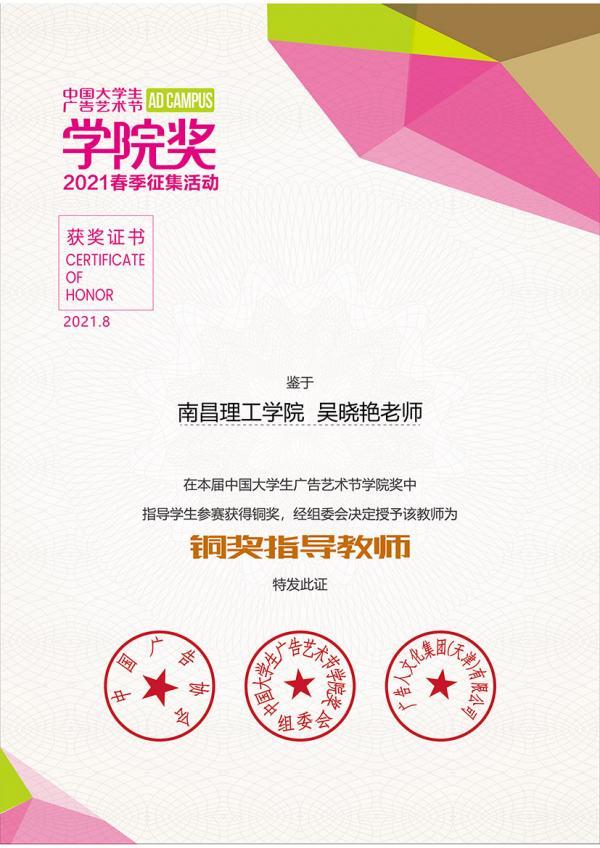 吴晓艳 2021铜奖指导老师222.jpg